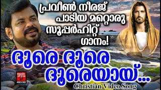 Dhoore Dhoore # Christian Deotional Songs Malayalam 2019 # Christian Video Song