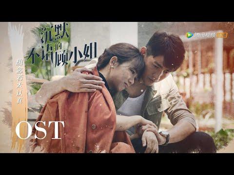 【沉默不语的顾小姐 Miss Gu Who is Silent】片尾曲《有个人》:爱是一把双刃剑,温暖和刺痛只在一瞬间