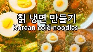 냉면 만들기 만드는법, 칡냉면 만들기, korea co…