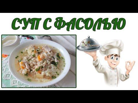 Какая фасоль лучше для супа, красная или белая? Почему?