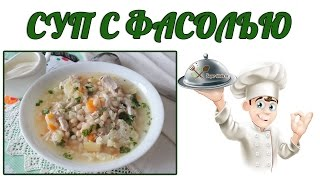Суп с фасолью и цветной капустой. Как приготовить суп с фасолью.