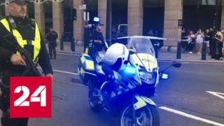 Смотреть видео Вестминстер перекрыт, но полиция считает, что у парламента произошло ДТП - Россия 24 онлайн