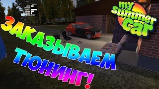 My summer car Как заказать тюнинг(, 2017-01-03T08:23:16.000Z)