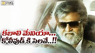 Kollywood Announces Holiday on Kabali Movie Release Date - Filmyfocus.com