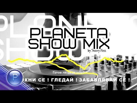 ZVEZDITE NA PLANETA  - PLANETA SHOW MIX 1 / Звездите на Планета - Планета Шоу микс 1, 2018