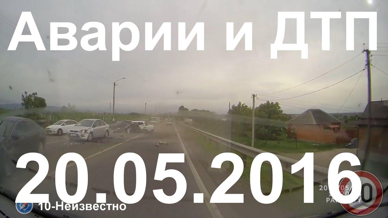Аварии и ДТП за сегодня (20) мая 2016