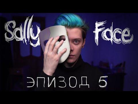 ✅ ФИНАЛ САЛЛИ ФЕЙС 5 Эпизод 🙀 (Sally Face полное прохождение)