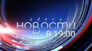 Новости Здесь Новосибирск от 26.10.16