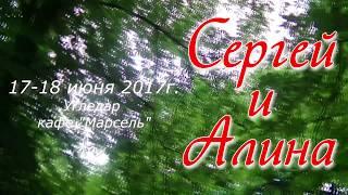 Свадьба Сергея и Алины 17-18 июня 2017г.