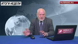 Мат. помощь России США. Рост оттока капитала из России.