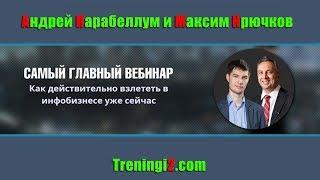 Парабеллум, Крючков - Самый главный вебинар [Тренинги 2]