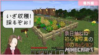 【マイクラ(脱)超絶初心者の道No.5.5】小麦回収と動物小屋を作る作業回、、にまさかの訪問者が、、?!!【ジェムカン】