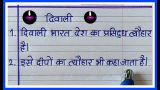 10 Easy lines on Diwali in Hindi Essay Writing/Essay on Diwali-Diwali 10 lines -Learn Essay Speech