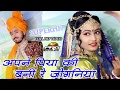 Download Twinkal Vaishnav Hit ►Apne Piya Ki Bani Joganiya | Sonu Joshi | Romantic Rajasthani Love Song MP3 song and Music Video