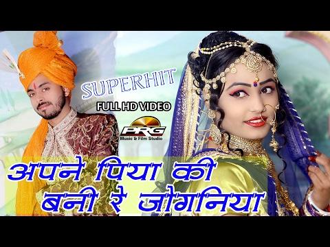 Twinkal Vaishnav Hit ►Apne Piya Ki Bani Joganiya | Sonu Joshi | Romantic Rajasthani Love Song