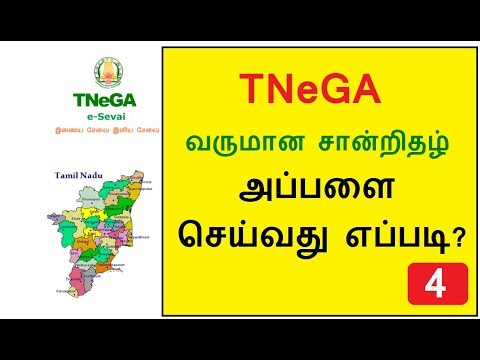 How To Apply Income Certificate Online in Tamilnadu | TNeGA