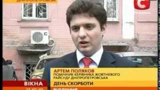 День скорби в Днепропетровске