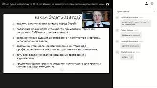 обзор судебной практики за 2017 год. Изменения законодательства, с которым российские медиа входят
