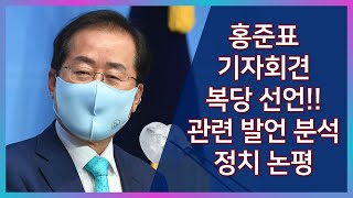 [칸트TV] 홍준표 기자회견 복당 선언!! 관련 발언 …