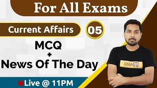 CLASS 05|| For All Exams || Current Affairs || By Nitin Sir || MCQ Practice Set