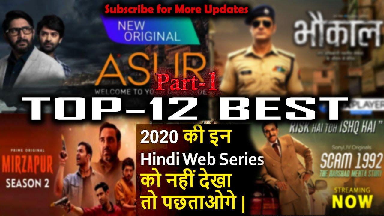 Top 12 Best Indian Web Series(2020) in Hindi | Asur l Mirzapur l Bhaukaal l Scam1992 l Laxmi Bomb