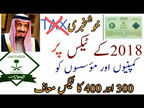 Saudi Arabia latest news for company key Tax exemption 2018/Sakhawatali Tv