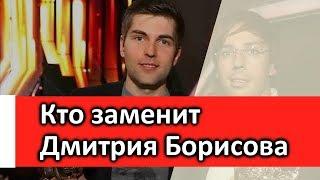 Кто заменит Дмитрия Борисова в программе Пусть Говорят.