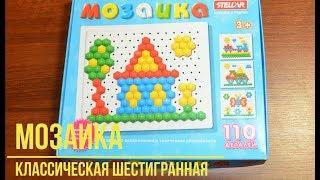 Мозаика для детей | Классическая шестигранная мозаика Stellar | Развивающие игрушки от 1 года
