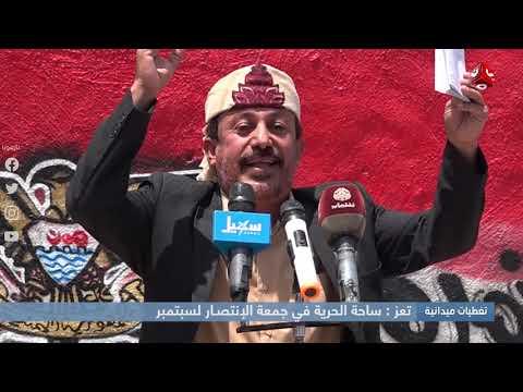 تغطيات تعز |  خطبة جمعة الانتصار لسبتمبرمن ساحة الحرية