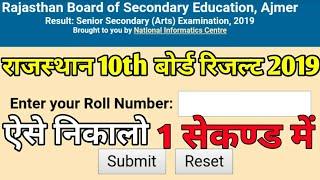 RBSE Class 10th ka result kaise dekhe | राजस्थान 10th का रिजल्ट कैसे चेक करे मात्र 1 सेकण्ड में