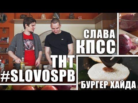ВАРИМ С FALLEN MC - ДЕН ЧЕЙНИ