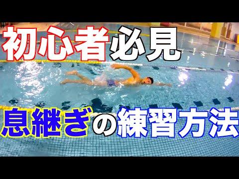 【クロール】息継ぎ コツ 練習方法 水泳