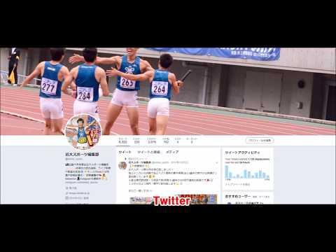 【近畿大学】近大スポーツ編集部2018