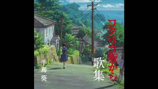 I do not own the song. I just wanted to share it to you guys ! ^^ Singer/歌手: 手嶌葵 Lyricist/作詞者: 宮崎吾朗 Composer/作曲者: 谷山浩子.