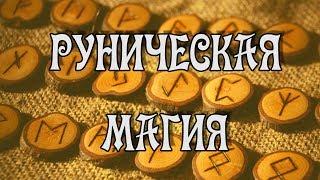 Рунический Алфавит и Руническая Магия (24 руны Футарка)
