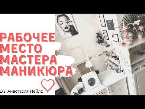 Рабочее место МАСТЕРА МАНИКЮРА / Маникюрный кабинет