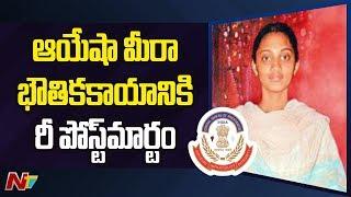Ayesha Meera Case : తెనాలిలో అయేషాను ఖననం చేసిన ప్రాంతానికి సీబీఐ అధికారులు | NTV