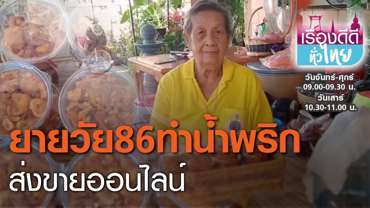 ยายวัย86 ทำน้ำพริกส่งขายอนไลน์ I เรื่องดีดีทั่วไทย I 18-02-64