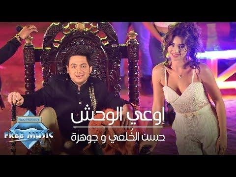 Hassan El Kholaey & Johara - Ew3a el wa7sh   حسن الخلعي و جوهرة - اوعى الوحش