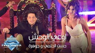 Hassan El Kholaey & Johara - Ew3a El Wa7sh | حسن الخلعي و جوهرة - اوعى الوحش