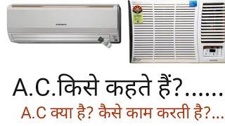 #A.C क्या है#|#A.C किसे कहते हैं#|#A.C#2020 हिंदी में.....