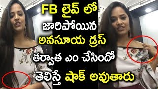 Jabardasth Anasuya Dress Slipped In Live | Anchor Anasuya Fb Live Viral Video | #3in1writings