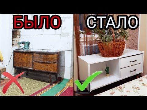 ПЕРЕДЕЛКА советской ТУМБЫ! РЕСТАВРАЦИЯ МЕБЕЛИ.