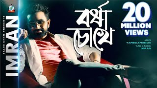 Borsha Chokh (বর্ষা চোখ) by Imran | Eid-ul-Adha Exclusive 2015
