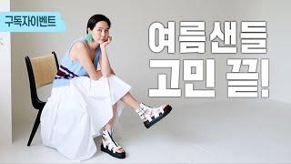 여름샌들 고민 끝! with 구독자 이벤트 / 김나영의 노필터 티비