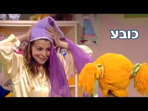רינת גבאי ומימי בארץ המילים  פרק 15 - כובע