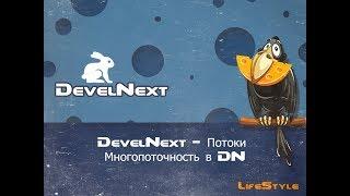 DevelNext - Потоки Многопоточность в DN