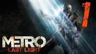 Прохождение Metro: Last Light - Серия 1 (Начало)