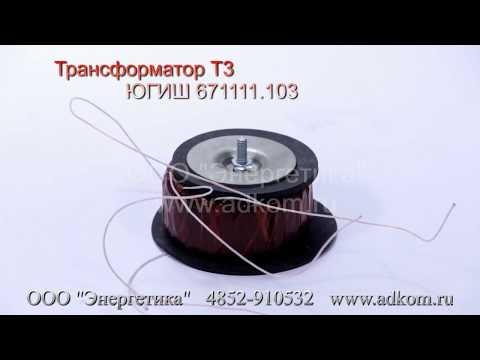 Трансформатор тока Т3 ЮГИШ 671111.103 - видео