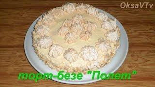 """Торт-безе с орехами """"Полет"""". Meringue-cake with nuts """"Flight""""."""